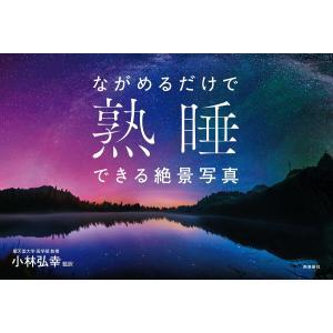 【初回50%OFFクーポン】ながめるだけで熟睡できる絶景写真 電子書籍版 / 著者:小林弘幸