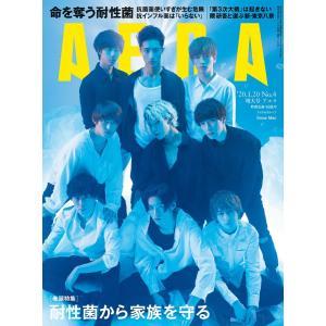 AERA 2020年1月20日号 電子書籍版 / AREA編集部