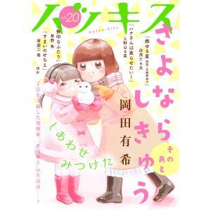 ハツキス 20号 電子書籍版 / Kiss編集部|ebookjapan