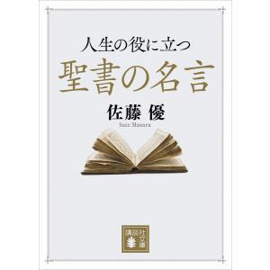 【初回50%OFFクーポン】人生の役に立つ聖書の名言 電子書籍版 / 佐藤優|ebookjapan