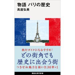 物語 パリの歴史 電子書籍版 / 高遠弘美|ebookjapan