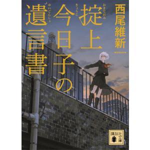 掟上今日子の遺言書(文庫版) 電子書籍版 / 西尾維新|ebookjapan