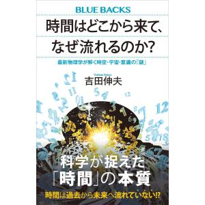 時間はどこから来て、なぜ流れるのか? 最新物理学が解く時空・宇宙・意識の「謎」 電子書籍版 / 吉田...