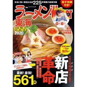 ラーメンWalker東海2020【電子特典付き】 電子書籍版 / 編:ラーメンWalker編集部