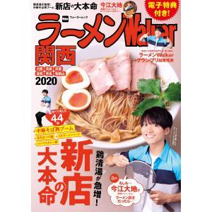 ラーメンWalker関西2020【電子特典付き】 電子書籍版 / 編:ラーメンWalker編集部