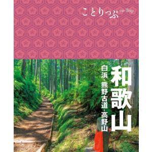 ことりっぷ 和歌山 白浜・熊野古道・高野山 電子書籍版 / 昭文社 ebookjapan