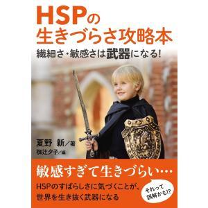 HSPの生きづらさ攻略本 繊細さ・敏感さは武器になる! 電子書籍版 / 夏野新/MBビジネス研究班|ebookjapan
