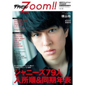 ザテレビジョンZoom!! vol.38 電子書籍版 / 編:週刊ザテレビジョン編集部|ebookjapan