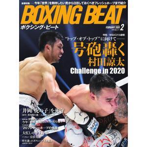 BOXING BEAT(ボクシング・ビート) 2020年2月号 電子書籍版 / BOXING BEA...