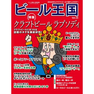 ワイン王国別冊 ビール王国 Vol.25 電子書籍版 / ワイン王国別冊 ビール王国編集部|ebookjapan