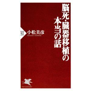 脳死・臓器移植の本当の話 電子書籍版 / 著:小松美彦|ebookjapan