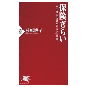 保険ぎらい 「人生最大の資産リスク」対策 電子書籍版 / 著:荻原博子|ebookjapan