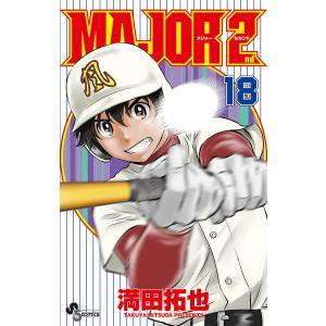 【初回50%OFFクーポン】MAJOR 2nd (18) 電子書籍版 / 満田拓也|ebookjapan
