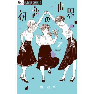 初恋の世界 (7) 電子書籍版 / 西炯子|ebookjapan