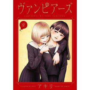 ヴァンピアーズ (2) 電子書籍版 / アキリ|ebookjapan