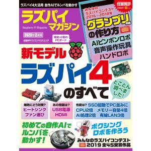 【初回50%OFFクーポン】ラズパイマガジン 2020年2月号 電子書籍版 / 編:日経Linux