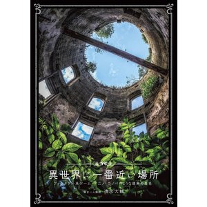 異世界に一番近い場所 ファンタジー系ゲーム・アニメ・ラノベのような現実の景色 電子書籍版 / 幽玄一人旅団清水大輔|ebookjapan