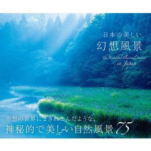 【初回50%OFFクーポン】日本の美しい幻想風景 電子書籍版 / 日本風景写真家協会|ebookjapan