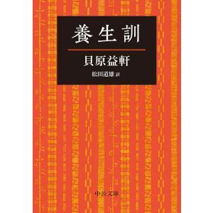 養生訓 電子書籍版 / 貝原益軒 著/松田道雄 訳|ebookjapan