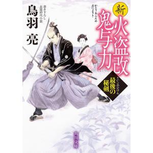 新火盗改鬼与力 最後の秘剣 電子書籍版 / 著者:鳥羽亮|ebookjapan