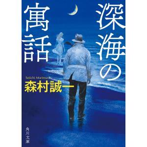 深海の寓話 電子書籍版 / 著者:森村誠一