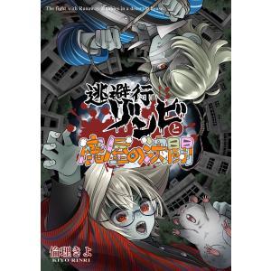 逃避行ゾンビと廃屋の決闘 電子書籍版 / 著:倫理きよ ebookjapan