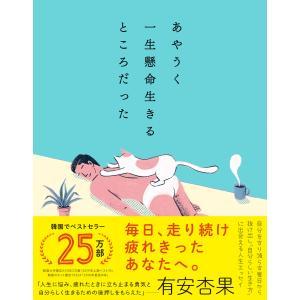 あやうく一生懸命生きるところだった 電子書籍版 / 著:ハ・ワン/訳:岡崎暢子|ebookjapan