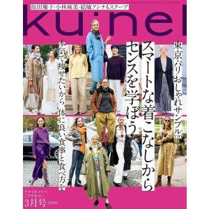 Ku:nel (クウネル) 2020年 3月号 [スマートな着こなしからセンスを学ぼう] 電子書籍版...