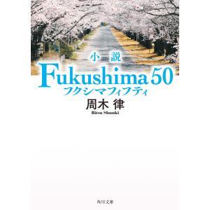 小説 Fukushima 50 電子書籍版 / 著者:周木律
