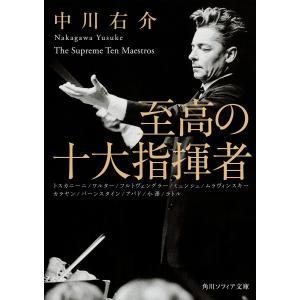 至高の十大指揮者 電子書籍版 / 著者:中川右介