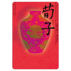 荀子 ビギナーズ・クラシックス 中国の古典 電子書籍版 / 著者:湯浅邦弘|ebookjapan
