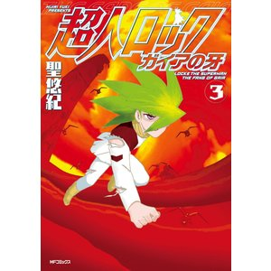 超人ロック ガイアの牙 3 電子書籍版 / 著者:聖悠紀 ebookjapan