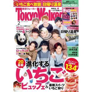 月刊 東京ウォーカー 2020年2月号 電子書籍版 / 編:TokyoWalker編集部|ebookjapan