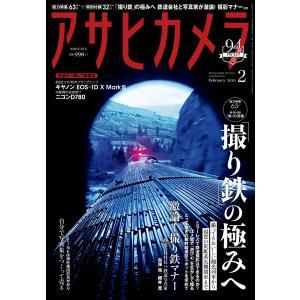 アサヒカメラ 2020年2月号 電子書籍版 / アサヒカメラ編集部