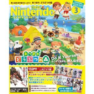 Nintendo DREAM 2020年3月号 電子書籍版 / Nintendo DREAM編集部|ebookjapan