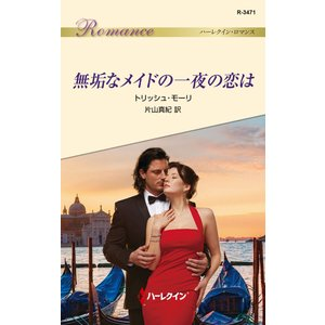 無垢なメイドの一夜の恋は 電子書籍版 / トリッシュ・モーリ 翻訳:片山真紀|ebookjapan