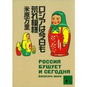 ロシアは今日も荒れ模様 電子書籍版 / 米原万里|ebookjapan