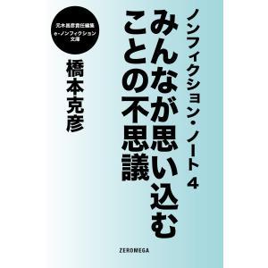 ノンフィクション・ノート4 みんなが思い込むことの不思議 電子書籍版 / 橋本克彦 ebookjapan