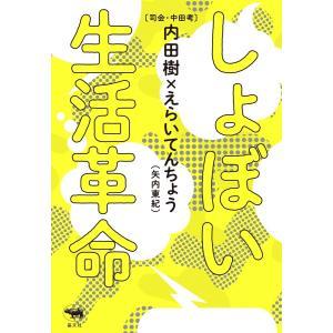 しょぼい生活革命 電子書籍版 / 著:内田樹 著:えらいてんちょう(矢内東紀) 司会:中田考|ebookjapan