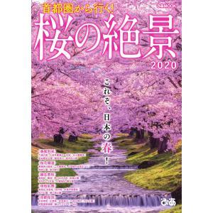 ぴあMOOK 首都圏から行く! 桜の絶景 2020 電子書籍版 / ぴあMOOK編集部|ebookjapan