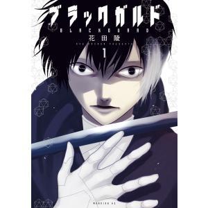 ブラックガルド (1) 電子書籍版 / 花田陵|ebookjapan