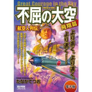 【初回50%OFFクーポン】不屈の大空 飛翔篇 航空人列伝 電子書籍版 / たなかてつお|ebookjapan