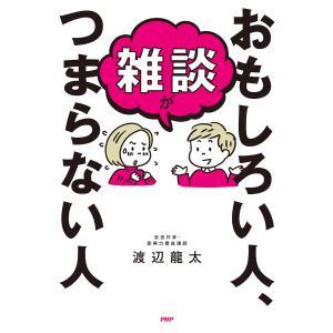 雑談がおもしろい人、つまらない人 電子書籍版 / 著:渡辺龍太
