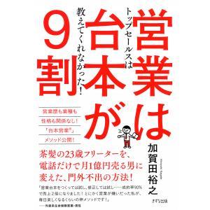 トップセールスは教えてくれなかった! 営業は台本が9割(きずな出版) 電子書籍版 / 著:加賀田裕之