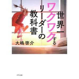 世界一ワクワクするリーダーの教科書(きずな出版) 電子書籍版 / 著:大嶋啓介