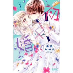 初×婚 (2) 電子書籍版 / 黒崎みのり|ebookjapan