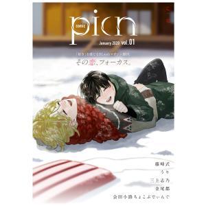 comic picn vol.01 電子書籍版 / comic picn編集部|ebookjapan