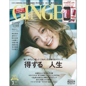 GINGER[ジンジャー] 2020年3月号 電子書籍版 / 著:幻冬舎 ebookjapan
