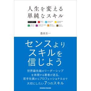 【初回50%OFFクーポン】人生を変える単純なスキル 電子書籍版 / 豊田圭一|ebookjapan
