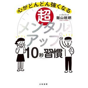 超メンタルアップ10秒習慣〜心がどんどん強くなる 電子書籍版 / 飯山晄朗|ebookjapan